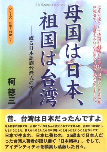 母国は日本、祖国は台湾―或る日本語族台湾人の告白