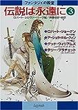 伝説は永遠に—ファンタジイの殿堂〈3〉 (ハヤカワ文庫FT)