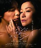 セカンドバージン スペシャル・エディション [Blu-ray]