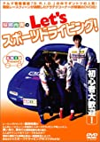�������M��Let�fs �X�|�[�c�h���C�r���O! [DVD]