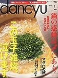 dancyu (ダンチュウ) 2012年 01月号 [雑誌]