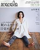 ecocolo (エココロ) 2009年 09月号 [雑誌]