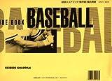 成美堂出版 ベースボールスコアブック(保存版) 補充用紙(30枚入り)
