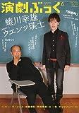 演劇ぶっく 2009年 06月号 [雑誌]