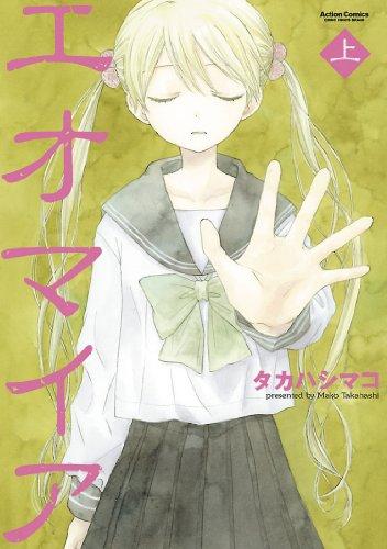 エオマイア : 上 (アクションコミックス)
