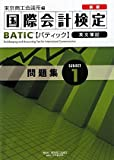 新版BATIC Subject1問題集―Bookkeeper & Accountant Level