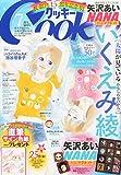 Cookie(クッキー) 2015年 07 月号 [雑誌]