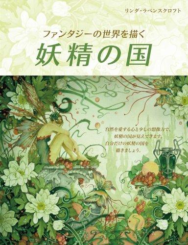 ファンタジーの世界を描く ―妖精の国―