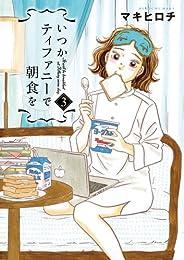 いつかティファニーで朝食を  3 (BUNCH COMICS)
