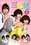 三姉妹 DVD-BOXⅠ
