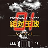 ごぶごぶちゃん☆スピンオフCD絶対王政シーズン1