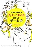 img - for Fukigen na shokuba o tanoshii shokuba ni kaeru chi