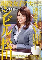 現役女子アナウンサー シビル松田 [DVD]