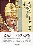 教皇ベネディクトゥス一六世: 「キリスト教的ヨーロッパ」の逆襲