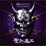 "悪魔 NATIVITY ""SONGS OF THE SWORD""(初回限定盤)(DVD付)"