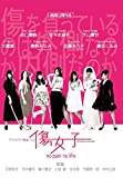アイドル7×7監督 VOL.2『傷女子』[DVD]