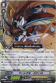 カードファイト!! ヴァンガード 【ういんがる・ぶれいぶ】【RR】 BT05-016-RR 《双剣覚醒》