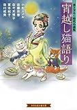 宵越し猫語り 書き下ろし時代小説集 (招き猫文庫)