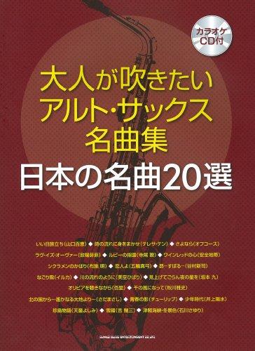 大人が吹きたいアルト・サックス名曲集  日本の名曲20選(カラオケCD付)