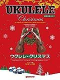 模範演奏CD付 ウクレレクリスマス ウクレレ1本で奏でるクリスマス名曲集