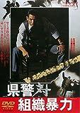 県警対組織暴力 [DVD]