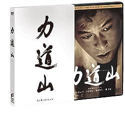 力道山 デラックス・コレクターズ・エディション [DVD]