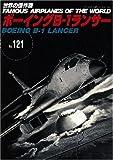 ボーイングB-1ランサー (世界の傑作機 NO. 121)
