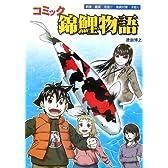 コミック錦鯉物語
