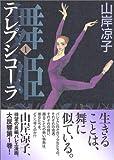 舞姫 1—テレプシコーラ (MFコミックス ダ・ヴィンチシリーズ)