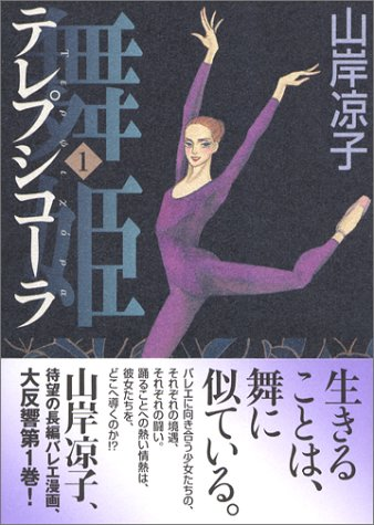 舞姫 1—テレプシコーラ (MFコミックス ダ・ビンチシリーズ)