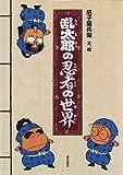 乱太郎の忍者の世界