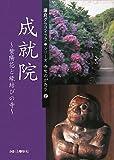 成就院—紫陽花と縁結びの寺 (鎌倉グラフィック・シリーズ寺ものがたり)
