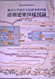 東京大学東洋文化研究所所蔵 清朝建築図様図録 (東洋文化研究所報告)