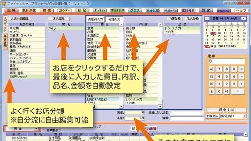 ファイナンシャルプランナーが作った家計簿2 [ダウンロード]