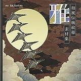和風伝統文様素材集・雅(DVD付)