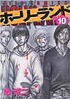 ホーリーランド 第10巻 2005年04月28日発売