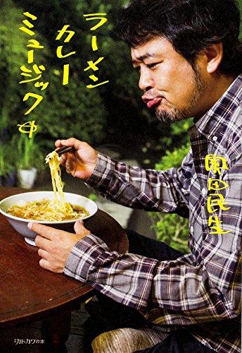 ラーメン カレー ミュージック (別冊カドカワの本)