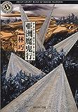 亜州魔鬼行(アジアン・ゴースト・ロード) (角川ホラー文庫)