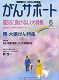 がんサポート 2011年 06月号 [雑誌]