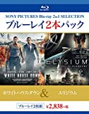 ブルーレイ2枚パック  ホワイトハウス・ダウン/エリジウム [Blu-ray]