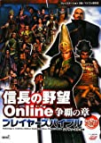 信長の野望 Online 争覇の章 プレイヤーズバイブル