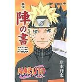 NARUTO-ナルト-[秘伝・陣の書] キャラクターオフィシャルデータBOOK (ジャンプコミックス)