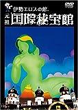 伊勢エロスの館 元祖国際秘宝館 [DVD]