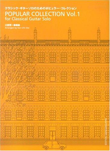 クラシックギターソロのためのポピュラーコレクション Vol.1