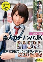 S級素人限定 素人ガチナンパJK / S級素人 [DVD]