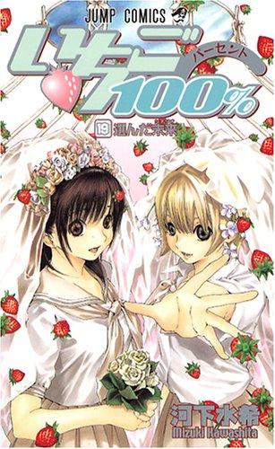 いちご100% 19 (ジャンプ・コミックス)