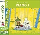 やさしいモーツァルト 1 ~ピアノ I