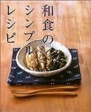 和食のシンプルレシピ―ほしかったのは、素直においしい味でした。 (オレンジページブックス)