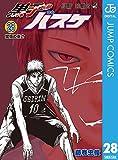 黒子のバスケ モノクロ版 28 (ジャンプコミックスDIGITAL)