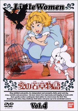 愛の若草物語(4) [DVD]